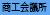 児島商工会議所について