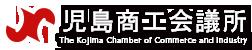 児島商工会議所