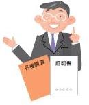 事業に役立つ各種証明書を発給します。