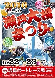 s-2016瀬戸大橋まつりポスター画像