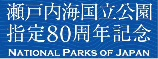 瀬戸内海国立公園指定80周年記念事業