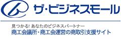 商工会議所運営の企業情報サイト