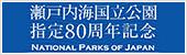 瀬戸内海国立公園指定80周年記念