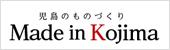 児島のものづくり Made in Kojima