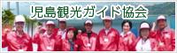 児島観光ガイド協会