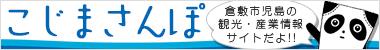 倉敷市児島の観光・産業情報サイト「こじまさんぽ」