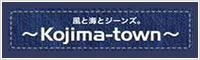 風と海とジーンズ。 Kojima-town