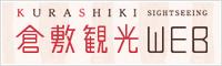 倉敷観光WEB