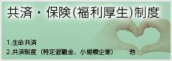 共済・保険(福利厚生)制度