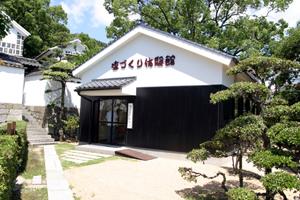 塩づくり体験(野崎家塩業歴史館)