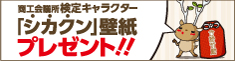 商工会議所検定キャラクターシカクン 壁紙プレゼント