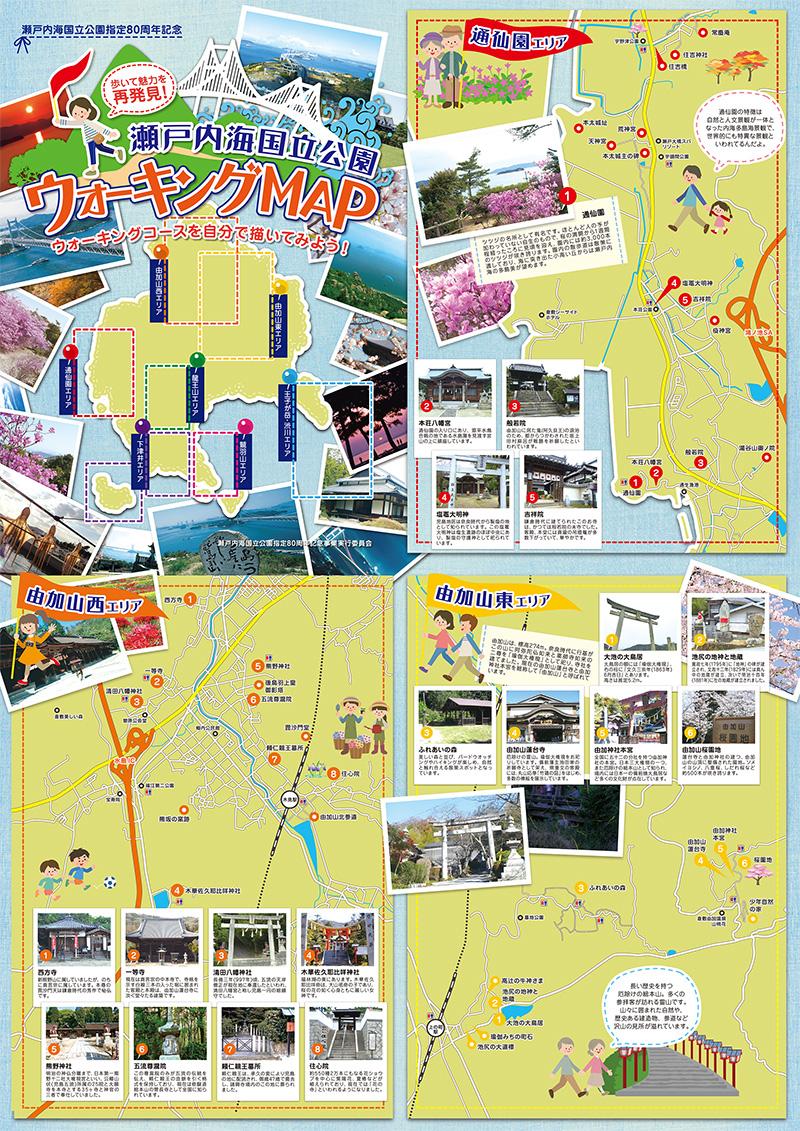 児島ウォーキングMAP 表