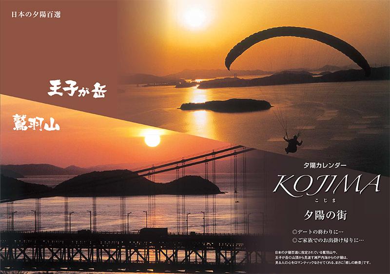 夕陽カレンダー_表