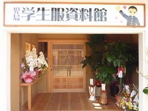 gakuseifuku1