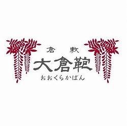 s-大倉鞄logo