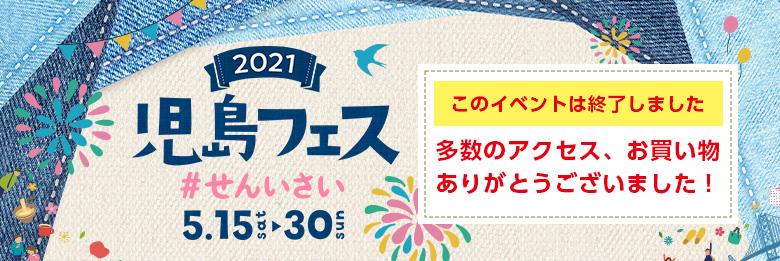 2021児島フェス#せんいさい