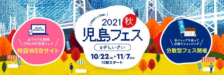 2021年児島フェス #せんいさい